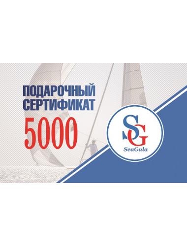 ПОДАРОЧНЫЙ СЕРТИФКАТ НОМИНАЛОМ 5000 рублей